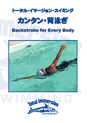 Japanese version of Backstroke for Every Body